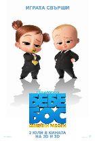 Boss Baby 2: Family Business 2D