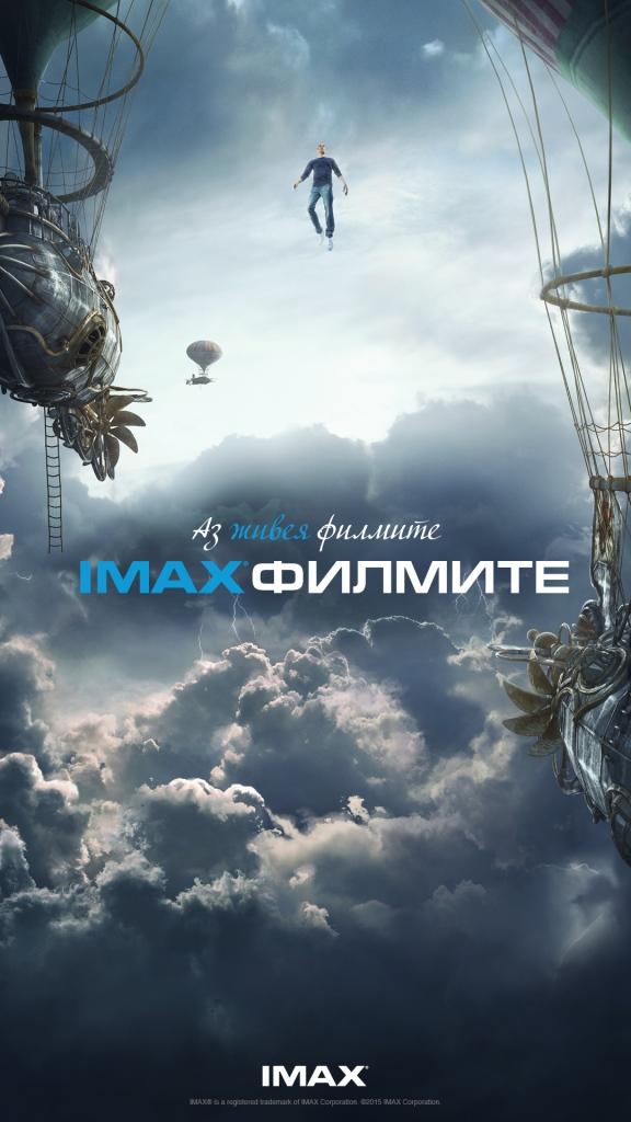филми на екран премиери 3d филми Cinema City