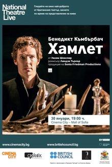 NT Live представя: Хамлет poster