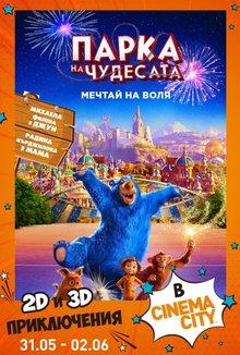 Детски уикенд: Парка на чудесата poster
