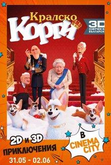 Детски уикенд: Кралско Корги poster