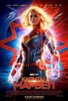 Капитан Марвел poster