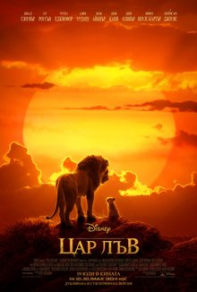 Цар Лъв poster