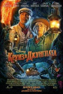 Круиз в джунглата poster