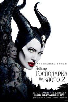 Господарка на злото 2 poster