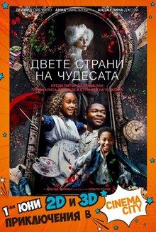 Kid's Day: Двете страни на чудесата poster