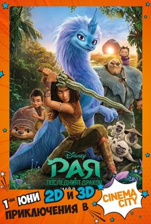Kid's Day: Рая и последния дракон poster