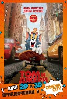 Kid's Day: Том и Джери poster