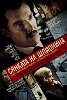 Сянката на шпионина poster
