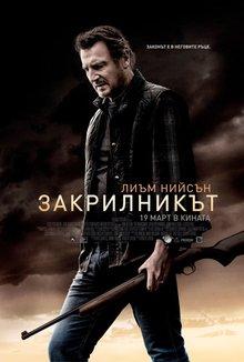 Закрилникът poster